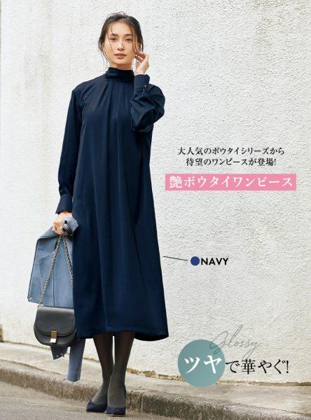 「ツヤ」と「色」で、心華やぐきれいめ服 1点投入で冬スタイルがもっとおしゃれに、楽しくなる!Marisol1月号2021年特集