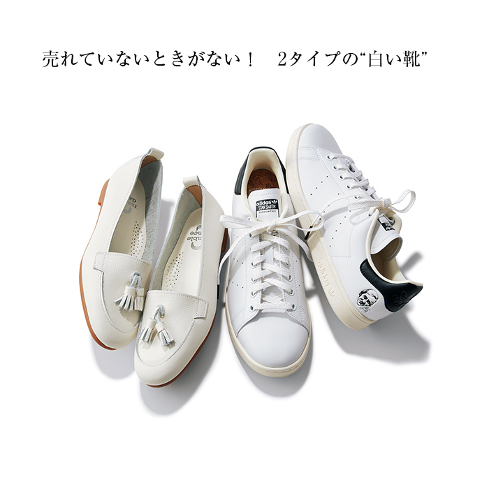 """売れていないときがない! 2タイプの""""白い靴"""" STAN SMITH/adidas Originals、タッセルローファー/ramble dance"""