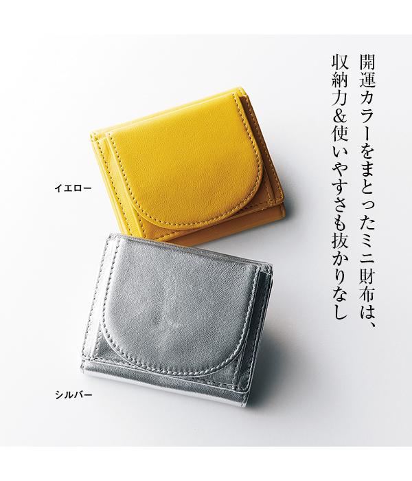 開運カラーをまとったミニ財布は、収納力&使いやすさも抜かりなし [水晶玉子さんコラボ]B5 きらきらポーチ付き三つ折り財布/12closet