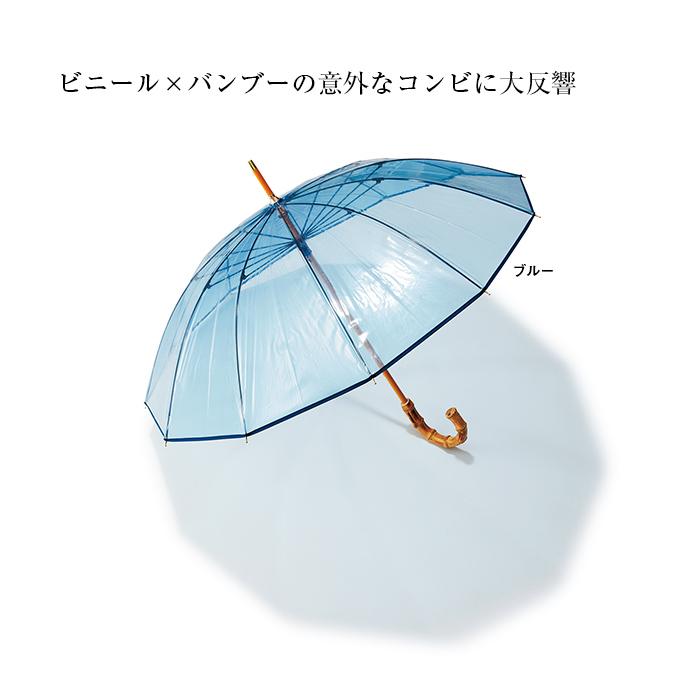 ビニール×バンブーの意外なコンビに大反響 BAMBOO CLEAR UMBRELLA ブルー/Traditional Weatherwear