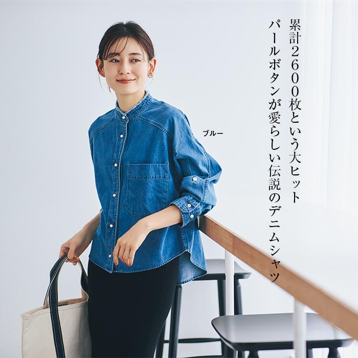 累計2600枚という大ヒットパールボタンが愛らしい伝説のデニムシャツ パールボタン デニムシャツ ブルー/BLANC basque