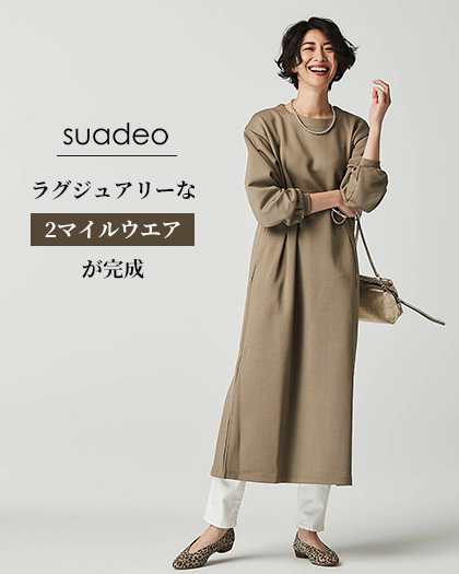 suadeo/【森下メリヤス】コラボレーション スウェットワンピース/¥¥23,000+税
