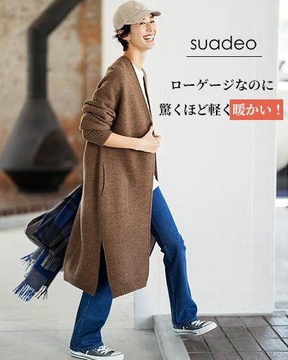suadeo/佐藤繊維コラボレーション【究極】のロングニットカーディガン/¥21,000