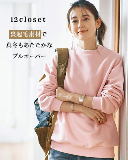 12closet/【石上美津江さんコラボ】【洗える】裏起毛BIGプルオーバー/¥8,900