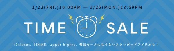TIME SALE 1/22(FRI.)10:00AM - 1/25(MON.)13:59PM