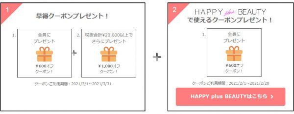 最大¥2,200オフ!期間限定クーポンプレゼント!