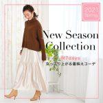 "<span class=""title"">New Season Collection M7days女っぷり上がる着映えコーデ 2021年 Marisol特集</span>"