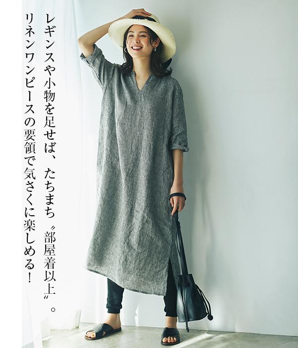 レギンスや小物を足せば、たちまち〝部屋着以上〞。リネンワンピースの要領で気さくに楽しめる! 七分袖ナイトシャツ/fog