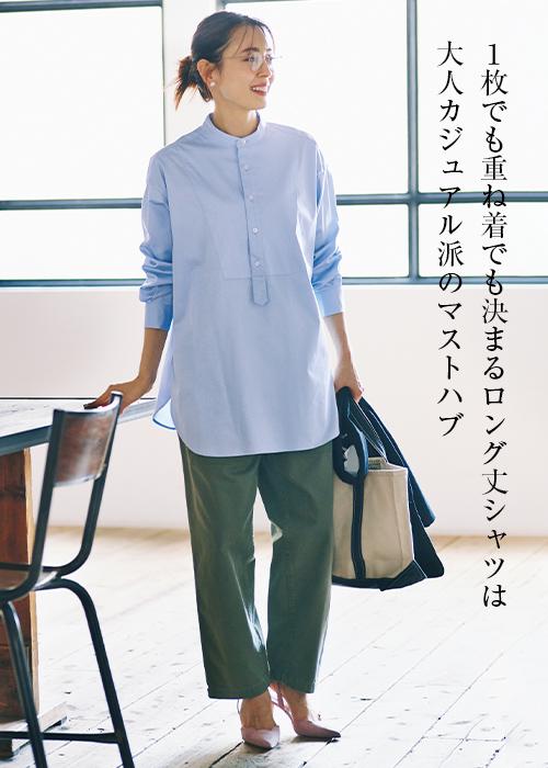 「1枚でも重ね着でも決まるロング丈シャツは 大人カジュアル派のマストハブ」ヨーク切り替えシャツ/12closet