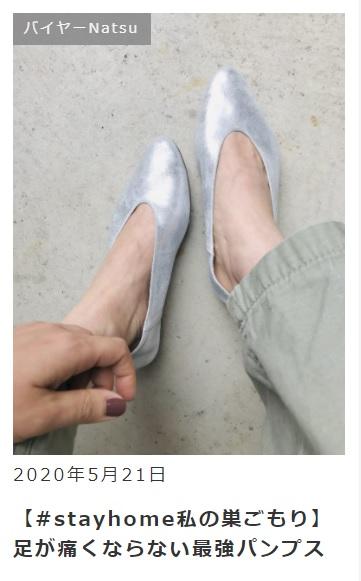 【#stayhome私の巣ごもり】足が痛くならない最強パンプス