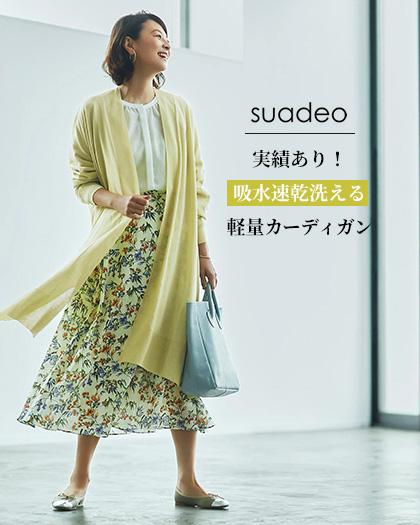 suadeo/佐藤繊維コラボレーション吸水速乾【使える】軽量カーディガン/¥17,000+税