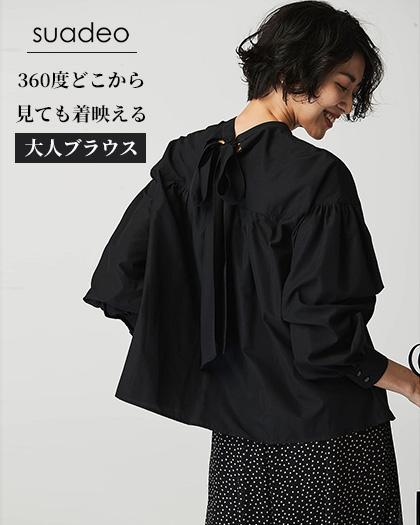 suadeo/【洗える】しわになりにくい!バックリボンブラウス/¥¥13,000+税