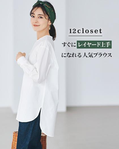 12closet/【福田麻琴さんコラボ】スリット入りロングブラウス/¥13,000