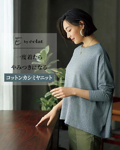E by eclat/コットンカシミヤワイドニット/¥14,500