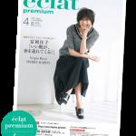 """<span class=""""title"""">エクラプレミアム4月号 デジタルカタログ2021年</span>"""