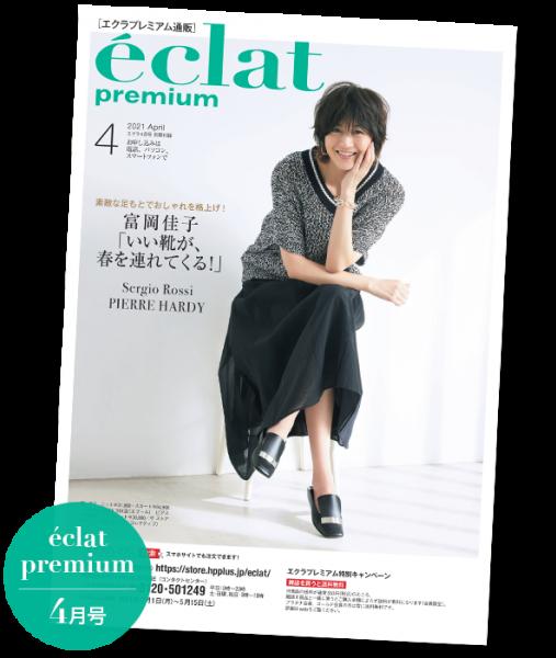 エクラプレミアム4月号 デジタルカタログ2021年