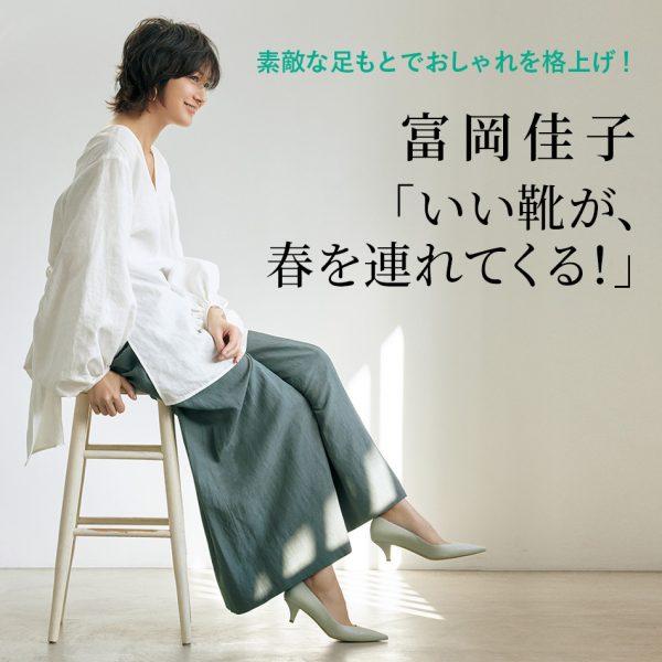 素敵な足もとでおしゃれを格上げ! 富岡佳子「いい靴が、春を連れてくる!」