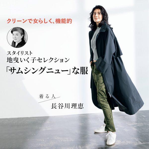 クリーンで女らしく、機能的 スタイリスト 地曳いく子セレクション 「サムシングニュー」な服