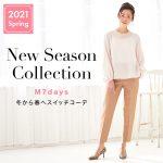 """<span class=""""title"""">冬から春へスイッチコーデ M7days New Season Collection 2021年 Marisol特集</span>"""
