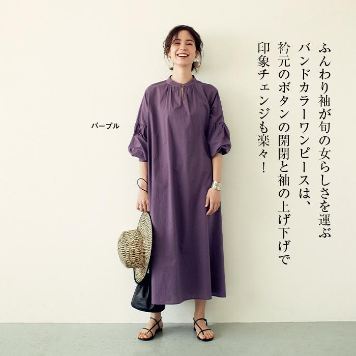 ふんわり袖が旬の女らしさを運ぶバンドカラーワンピースは、衿元のボタンの開閉と袖の上げ下げで印象チェンジも楽々! バンドカラーコットンワンピース/12closet