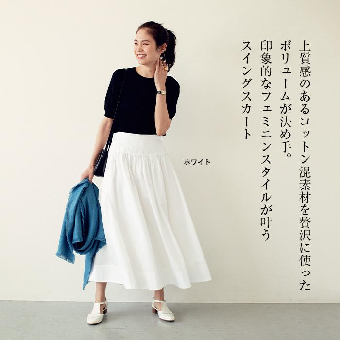 上質感のあるコットン混素材を贅沢に使ったボリュームが決め手。印象的なフェミニンスタイルが叶うスイングスカート 切り替えコットンギャザースカート/12closet