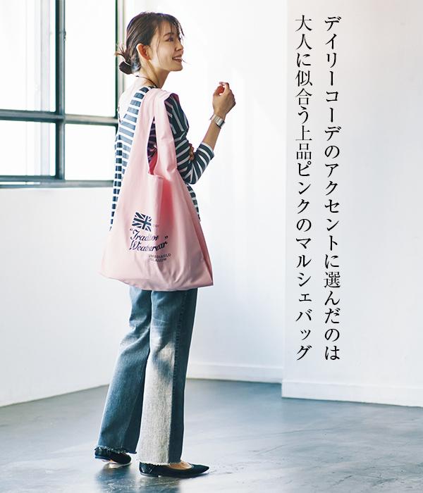 デイリーコーデのアクセントに選んだのは大人に似合う上品ピンクのマルシェバッグ/マルシェバッグ ピンク Traditional Weatherwear