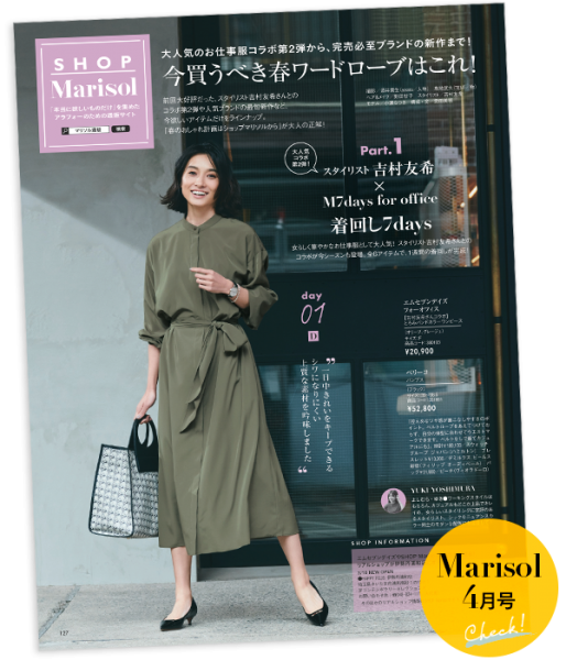 SHOP Marisol4月号 デジタルカタログ2021年