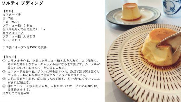 小石原ポタリー (コイシワラポタリー)/パン皿S/【2枚セット】/¥4,180(税込))/プリンをのせた写真とレシピ
