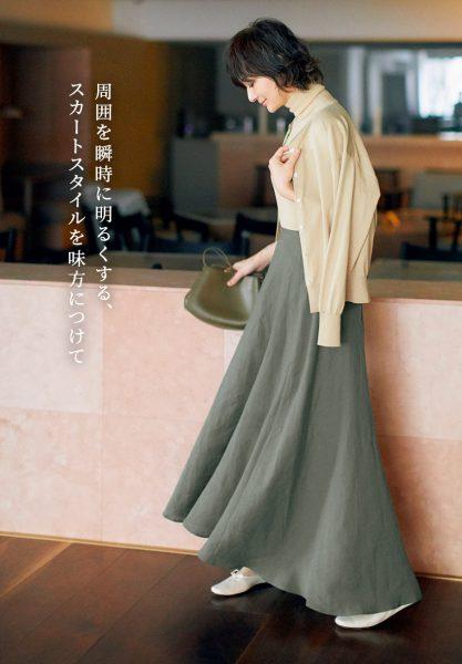 周囲を瞬時に明るくする、スカートスタイルを味方につけて