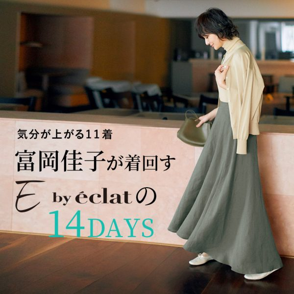 ほどよい着映え感と華ディテールで気分が上がる11着 富岡佳子が着回すE by éclatの14DAYS