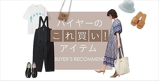 人気アイテム&バイヤーおすすめバイヤーのこれ買い!アイテム