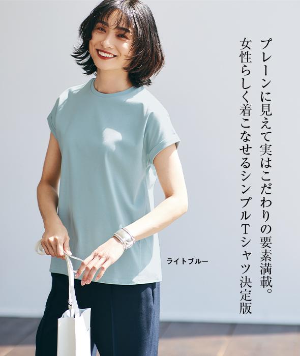 プレーンに見えて実はこだわりの要素満載。女性らしく着こなせるシンプルTシャツ決定版 UV&接触冷感 フレンチスリーブT ライトブルー/12closet