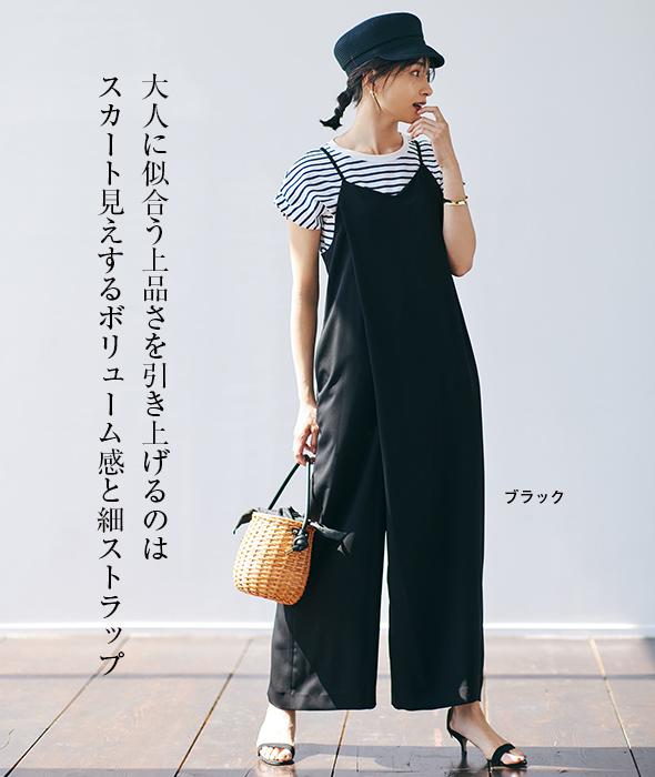 大人に似合う上品さを引き上げるのはスカート見えするボリューム感と細ストラップ フロントタック入りオールインワン ブラック/12closet