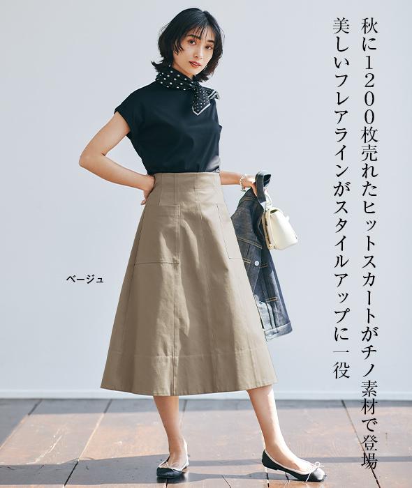 秋に1200枚売れたヒットスカートがチノ素材で登場 美しいフレアラインがスタイルアップに一役 Aラインチノスカート ベージュ/12closet
