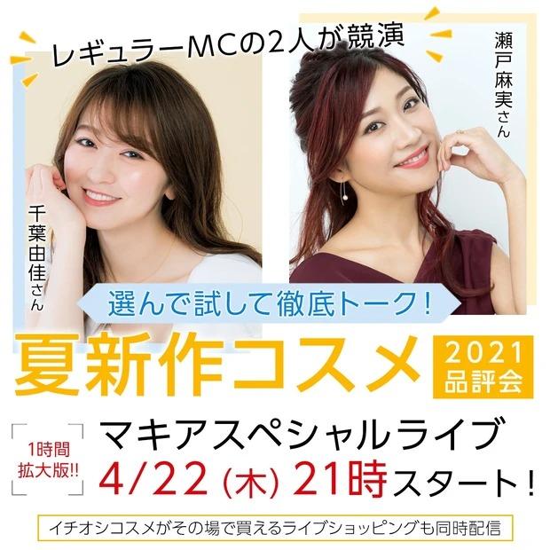4/22(木)21時〜マキアスペシャルインスタライブを開催!