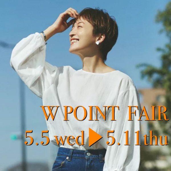 \リアルショップ限定/  LINEおともだち登録でW POINT フェア開催!!