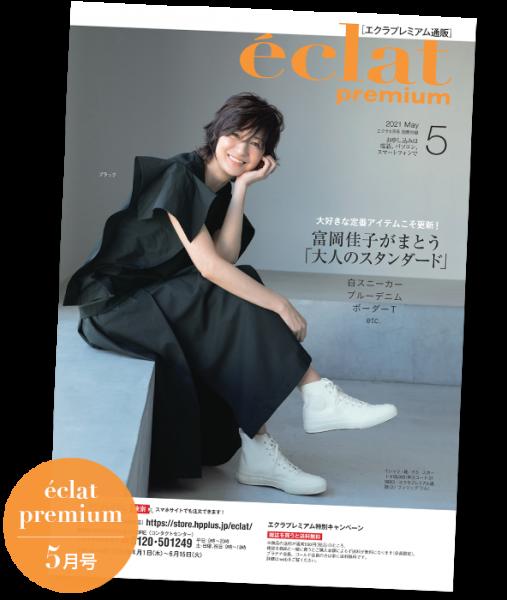 エクラプレミアム5月号 デジタルカタログ2021年