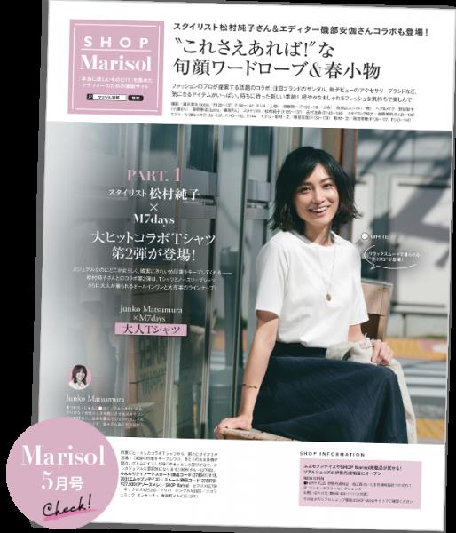 SHOP Marisol5月号 デジタルカタログ2021年