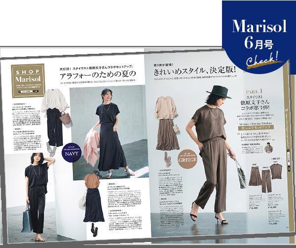 SHOP Marisol6月号 デジタルカタログ2021年