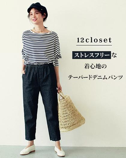 12closet/【洗える】ウエストゴムデニムテーパードパンツ/¥13,750