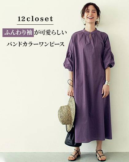 12closet/【洗える】バンドカラー コットンワンピース/¥15,400