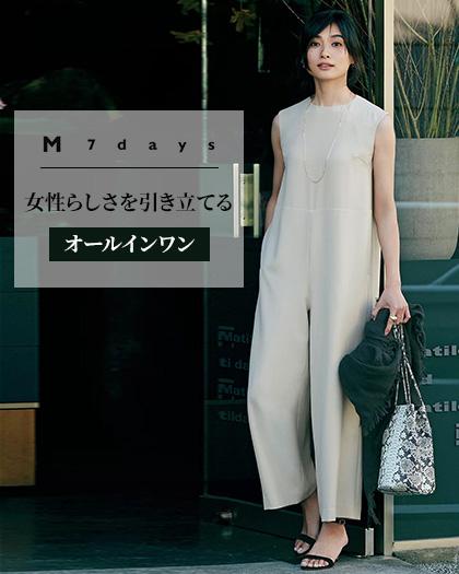 M7days/【松村純子さんコラボ】大人のオールインワン/¥20,900