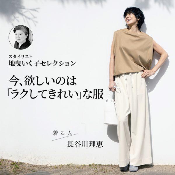 スタイリスト地曳いく子セレクション 今、欲しいのは「ラクしてきれい」な服