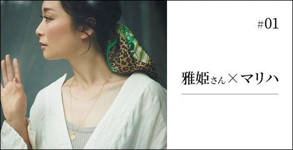 #01 雅姫さん×マリハ