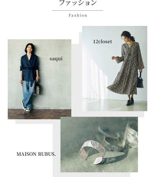 ファッション:12closet / saqui / MAISON RUBUS.