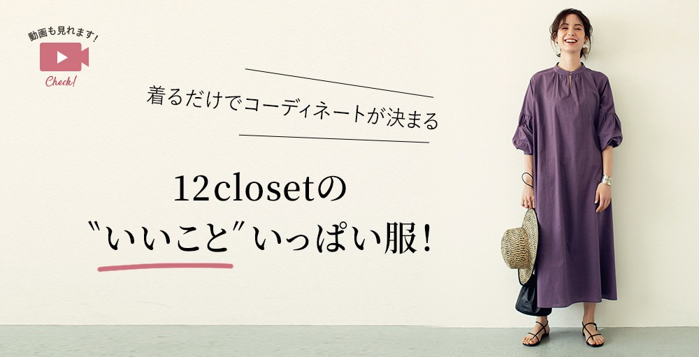 """着るだけでコーディネートが決まる12closetの""""いいこと""""いっぱい服!"""