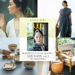 "<span class=""title"">LEE DAYS vol.1 2021 Spring Summer 4月20日(火)発売</span>"