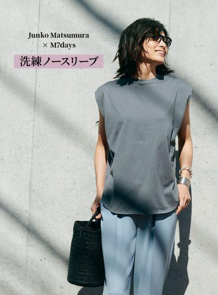 Junko Matsumura × M7days 洗練ノースリーブ