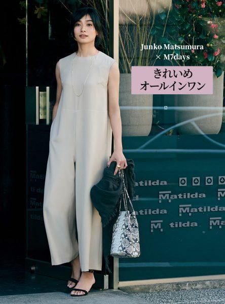 Junko Matsumura × M7days きれいめオールインワン
