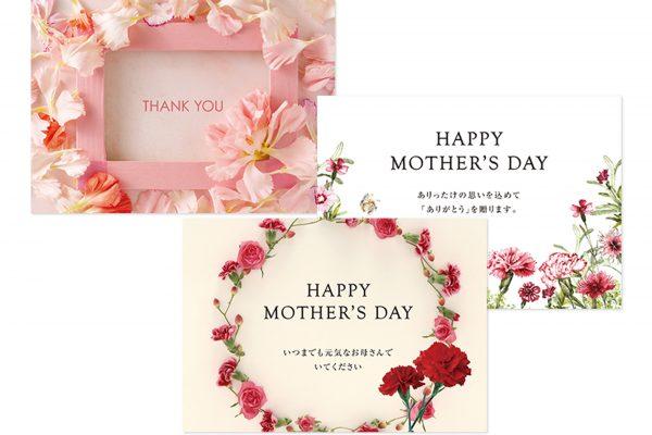 母の日ギフト特典メッセージカード